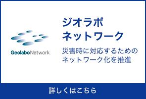 ジオ・ラボネットワーク